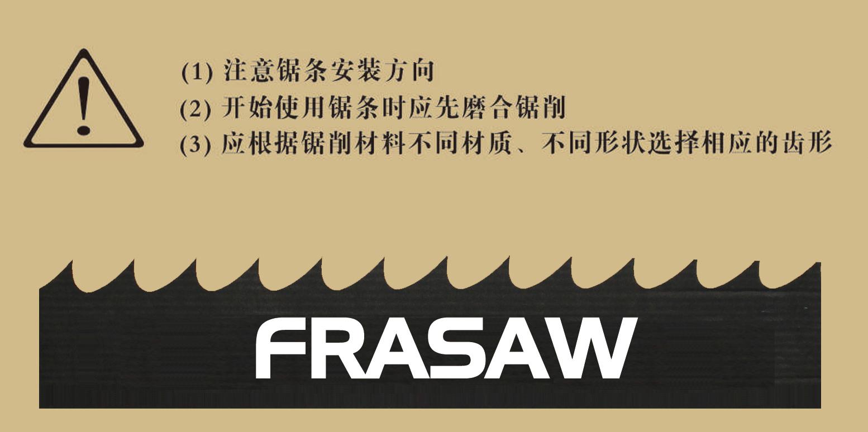 FRASAW锯条